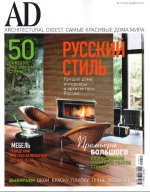Silverlining | Architectural Digest (Russia), November 2011